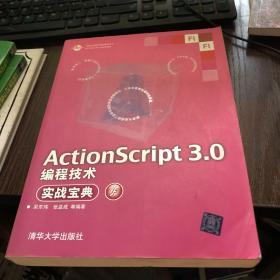 ActionScript 3.0编程技术实战宝典