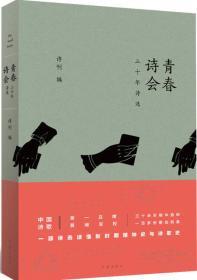 中国当代诗集:青春诗会·三十年诗选/作者  诗刊 编/作家出版社