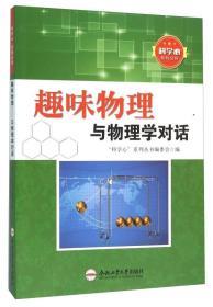 科学心系列丛书-趣味物理与物理学对话