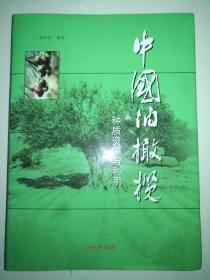 中国油橄榄种质资源与利用   精装