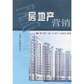 房地产营销(修订第2版)