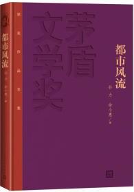 茅盾文学奖获奖作品全集:都市风流(精装本)