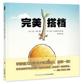 (精)心喜阅绘本馆:完美搭档/作者贝丝·费里/长江少年出版社