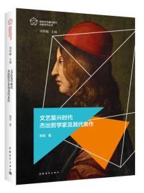 文艺复兴时代杰出哲学家及其代表作 郑军 著 9787515335025 中国青年出版社 p