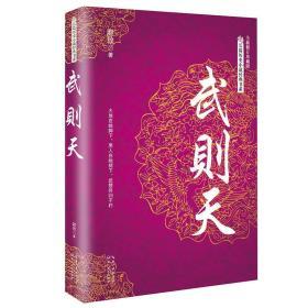 武则天/长篇历史小说经典书系
