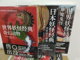 日本妖怪经典:浮世绘达大师卷 奇幻动物 神魔鬼怪 全三册