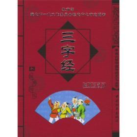 学生必读中国传统文化丛书:三字经