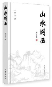 山水湘西(精装版)
