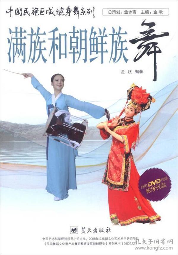 (16教育部)中国民族区域健身舞系列:满族和朝鲜族舞