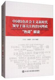 """中国特色社会主义新时代领导干部关注的治国理政""""热词""""解读 王天义 中共中央党校出版社"""