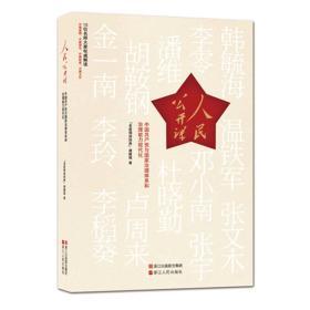 人民公开课(中国共产党与国家治理体系和治理能力现代化)