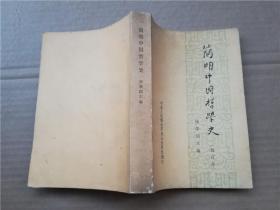 简明中国哲学史修订本