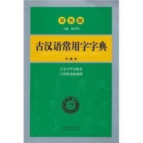《古汉语常用字字典》(双色版?平装本)