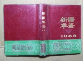 新疆年鉴【1988年】