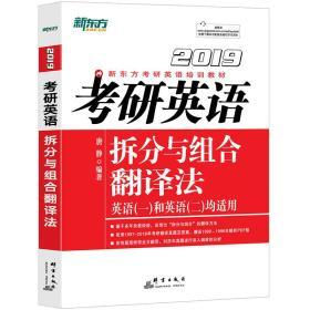 新东方·2019考研英语拆分与组合翻译法
