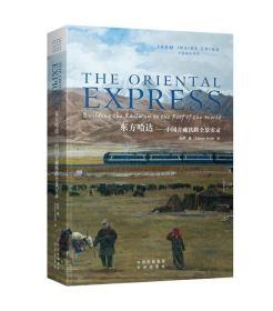 中国报告系列:东方哈达——中国青藏铁路全景实录