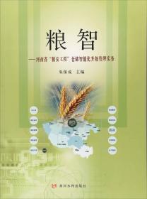 """粮智:河南省""""粮安工程""""仓储智能化升级管理实务"""
