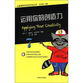 头脑奥林匹克活动丛书:运用你的创造力