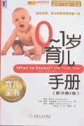 0-1岁育儿手册