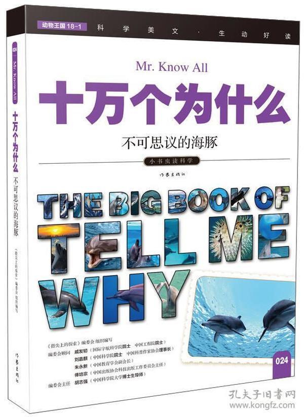 小书虫读科学.十万个为什么:不可思议的海豚