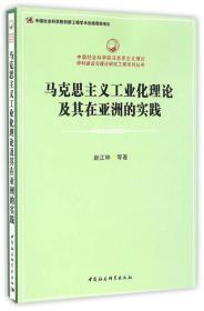 【正版】马克思主义工业化理论及其在亚洲的实践 赵江林等著