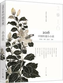 2016中国年度小小说(漓江年选 品质阅读 恒久珍藏)