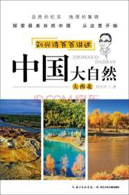 中国大自然:大西北