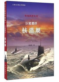 军事科普丛书:巨鲨猎洋/核潜艇
