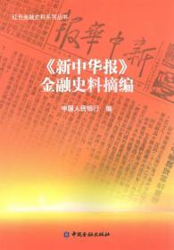 《新中华报》金融史料摘编