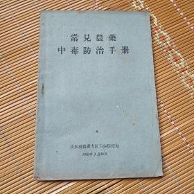 常见农药中毒防治手册,昌潍