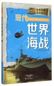 j世界军事百科系列:现代世界海战