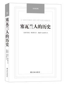 塞瓦兰人的历史/汉译经典名著