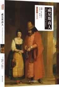 威尼斯商人(中英双语)/名著名译