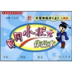 黄冈小状元作业本:3年级数学(上)(人教版)(最新修订)