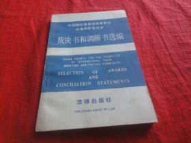 中国海事仲裁委员会裁决书和调解书选编:(汉英对照)见描述
