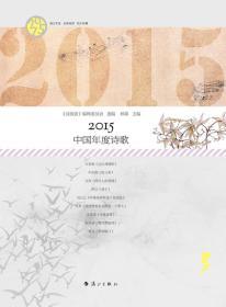 2015中国年度诗歌