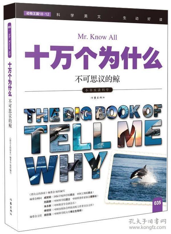 小书虫读科学.十万个为什么:不可思议的鲸