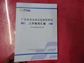 广东省食品药品监督管理局 工作制度汇编