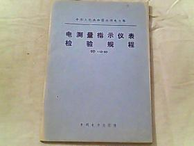中华人民共和国水利电力部SD110-83(电测量指示仪表检验规程)