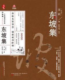 万卷楼国学经典(升级版):东坡集