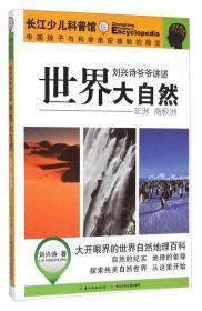 刘兴诗爷爷讲述世界大自然(非洲 南极洲)