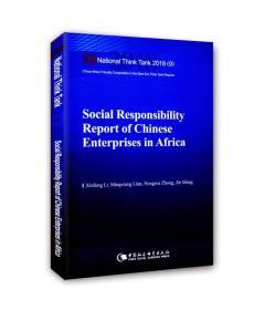 中资企业非洲履行社会责任报告