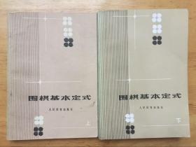 正版现货 围棋基本定式 上下 沈果孙 人民体育出版社