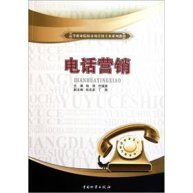 高等职业院校市场营销专业系列教材:电话营销