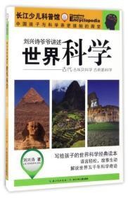 世界科学:古代·古埃及科学 古希腊科学