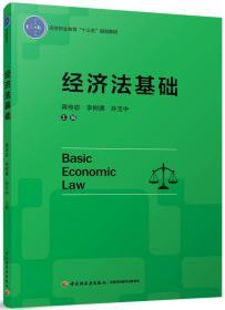 """经济法基础(高等职业教育""""十三五""""规划教材)"""