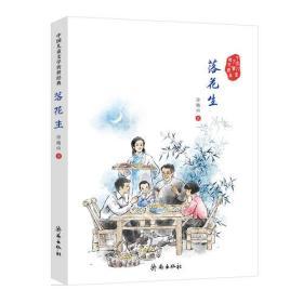 中國兒童文學傳世經典:落花生