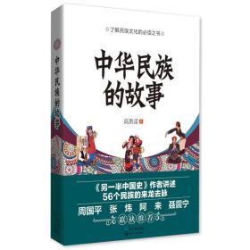 中华民族的故事