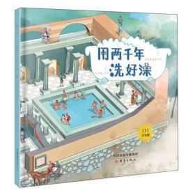 (精)果壳阅读·生活习惯简史3·卫生册:用两千年洗好澡/作者果壳/新蕾出版社