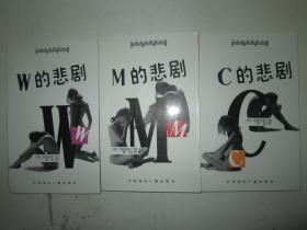 日本名家推理小说悲剧系列3本合售:W的悲剧 M的悲剧 C的悲剧